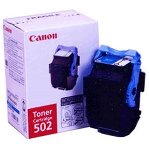 【送料無料】【純正品】 キヤノン(Canon) トナーカートリッジ シアン シアン 型番:カートリッジ502(C) 印字枚数:6000枚 単位:1個, 宮崎市:f4121a03 --- data.gd.no