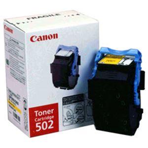 【送料無料】【純正品】 キヤノン(Canon) トナーカートリッジ イエロー 型番:カートリッジ502(Y) 印字枚数:6000枚 単位:1個