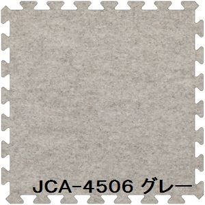 【送料無料】ジョイントカーペット JCA-45 9枚セット 色 グレー サイズ 厚10mm×タテ450mm×ヨコ450mm/枚 9枚セット寸法(1350mm×1350mm) 【洗える】 【日本製】 【防炎】