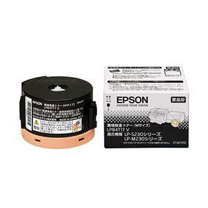 【送料無料】エプソン(EPSON) トナーカートリッジ 純正品(環境推進) 型番:LPB4T17V 印字枚数:2500枚 単位:1個