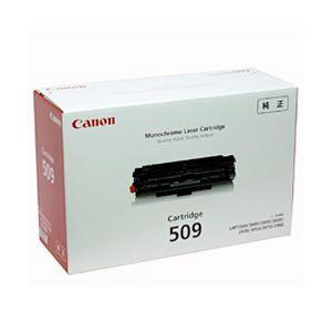 【送料無料】【純正品】 キヤノン(Canon) トナーカートリッジ 型番:カートリッジ509VP 印字枚数:12000枚×2個 単位:1箱(2個入)