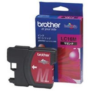 【送料無料】(業務用8セット) brother ブラザー工業 インクカートリッジ 純正 【LC16M】 マゼンタ ×8セット