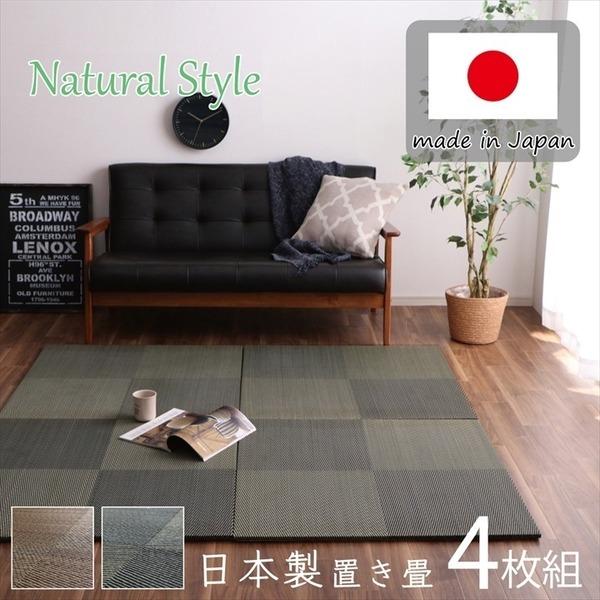 【送料無料】純国産(日本製) ユニット畳 『シンプルノア』 ブラウン 82×82×1.7cm(4枚1セット) 軽量タイプ