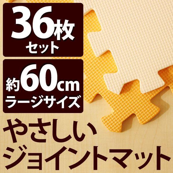 【送料無料】やさしいジョイントマット 約8畳(36枚入)本体 ラージサイズ(60cm×60cm) オレンジ×ベージュ 〔大判 クッションマット 床暖房対応 赤ちゃんマット〕