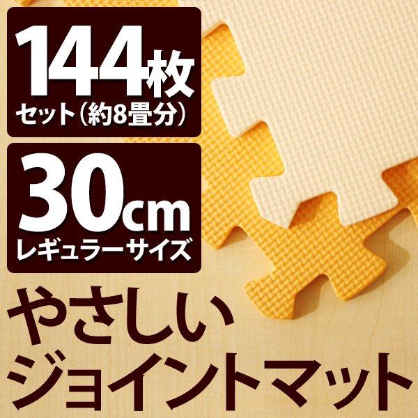 【送料無料】やさしいジョイントマット 約8畳(144枚入)本体 レギュラーサイズ(30cm×30cm) オレンジ×ベージュ 〔クッションマット 床暖房対応 赤ちゃんマット〕