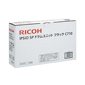 【送料無料】【純正品】 リコー(RICOH) トナーカートリッジ 感光体ユニット ブラック 型番:C710 印字枚数:20000枚 単位:1個