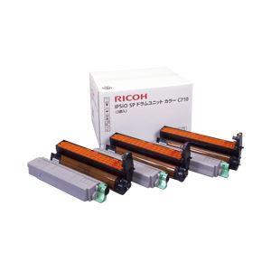 【送料無料】【純正品】 リコー(RICOH) トナーカートリッジ 感光体ユニット カラー 型番:C710 印字枚数:20000枚 単位:1個