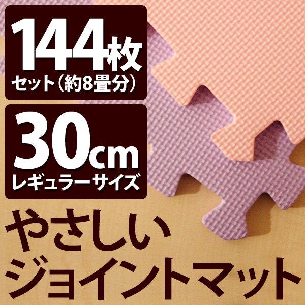 【送料無料】やさしいジョイントマット 約8畳(144枚入)本体 レギュラーサイズ(30cm×30cm) パープル(紫)×ピンク 〔クッションマット 床暖房対応 赤ちゃんマット〕