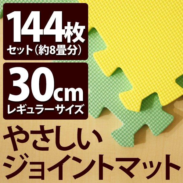 【送料無料】やさしいジョイントマット 約8畳(144枚入)本体 レギュラーサイズ(30cm×30cm) ミント(ライトグリーン)×イエロー(黄色) 〔クッションマット 床暖房対応 赤ちゃんマット〕