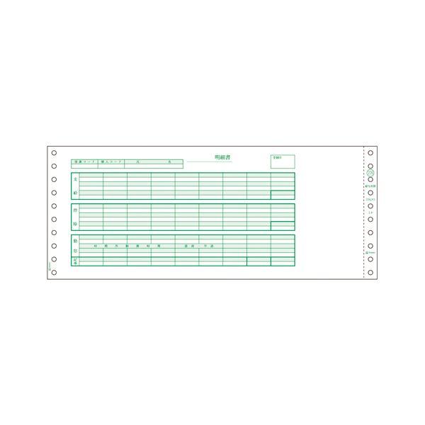 【送料無料】ヒサゴ コンピュータ用帳票 ドットプリンタ用 GB776 250セット