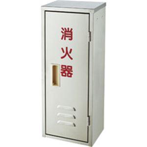 【送料無料】消火器ボックス
