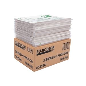 【送料無料】フジカラー販売 フジカラー工事用写真帳L スペア台紙業務用パック 204326 1パック(500枚)