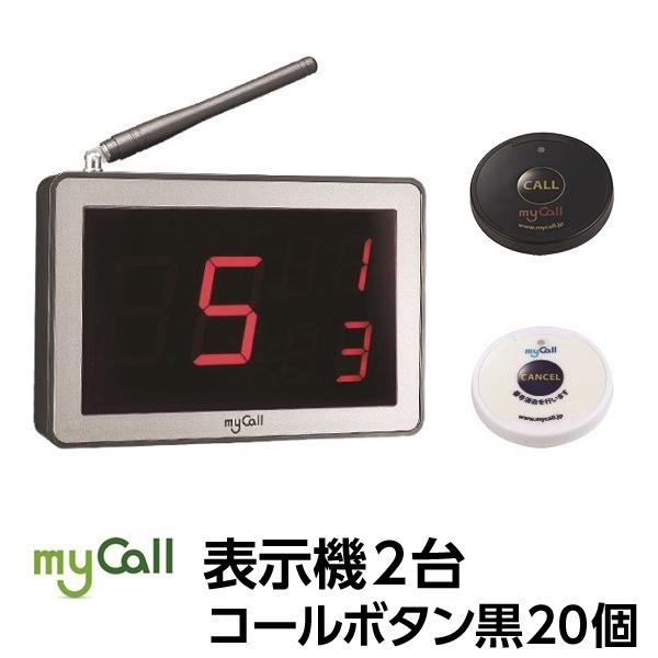 【送料無料】ワイヤレスチャイム/呼び出しベル 【表示機2台 コールボタン/電池式 黒20個セット】 日本語音声ガイダンス 『マイコール』