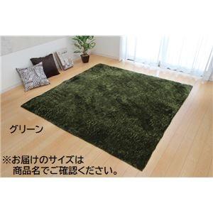 【送料無料】シャギー調 選べる 8色無地ラグ 長方形『ラルジュ』 グリーン 200×250cm