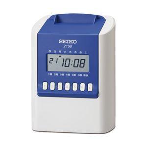 セイコー 時間計算タイムレコーダー Z150 ブルー