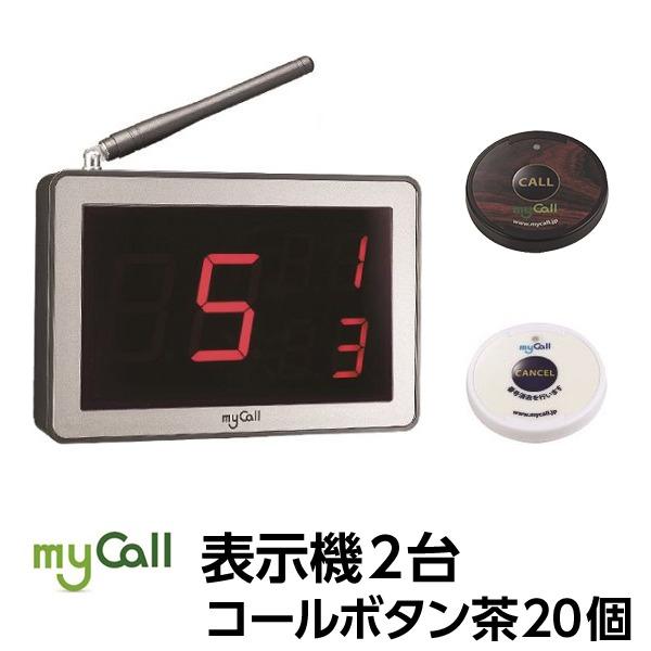 【送料無料】ワイヤレスチャイム/呼び出しベル 【表示機2台 コールボタン/電池式 茶20個セット】 日本語音声ガイダンス 『マイコール』
