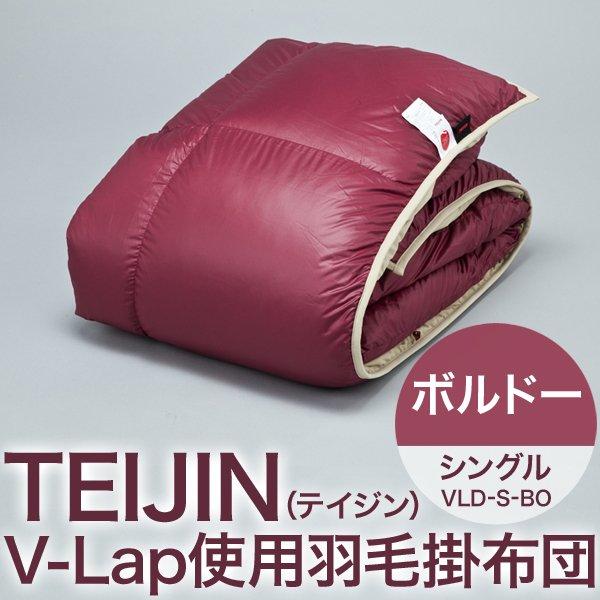【送料無料】TEIJIN(テイジン) V-Lap使用羽毛掛け布団 シングル ボルドー VLD-S-BO