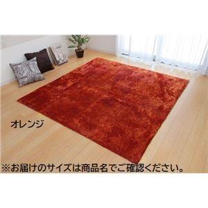 【送料無料】シャギー調 選べる 8色無地ラグ 長方形『ラルジュ』 オレンジ 200×250cm