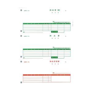 【送料無料】ピーシーエー PA1302F 納品書(控+納+受) PA1302F