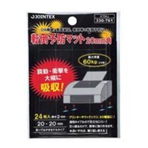 【送料無料】(まとめ)ジョインテックス 転倒予防マット 20*20mm 24枚 A704J【×2セット】:ワールドデポ