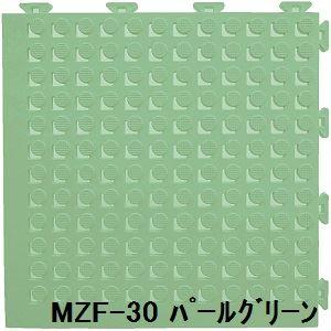 水廻りフロアー フィットチェッカー MZF-30 16枚セット 色 パールグリーン サイズ 厚13mm×タテ300mm×ヨコ300mm/枚 16枚セット寸法(1200mm×1200mm) 【日本製】 【防炎】