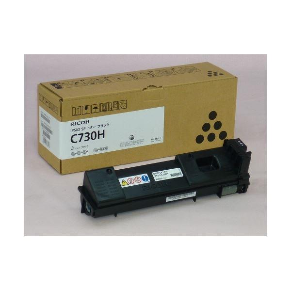 【送料無料】【純正品】 リコー(RICOH)対応 トナーカートリッジ ブラック 印字枚数:9000枚 1個 型番:IPSiO SP トナー ブラック C730H