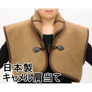 【送料無料】日本製 キャメル肩当て ブラウン