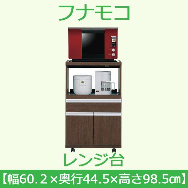 【送料無料】フナモコ レンジ台 【幅60cm】コンセント付 レベッカオーク FRR-20 日本製