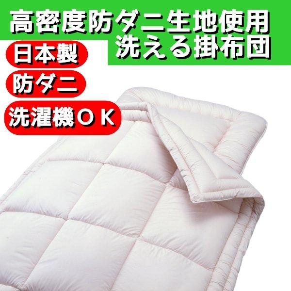 【送料無料】高密度防ダニ生地使用 洗える掛け布団 シングルピンク 日本製
