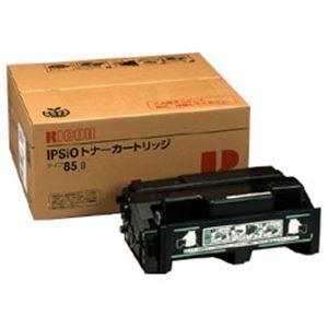 【送料無料】【純正品】 リコー(RICOH) トナーカートリッジ 型番:タイプ85B 印字枚数:12000枚 単位:1個