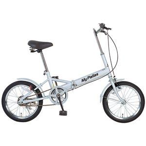 【送料無料】MYPALLAS(マイパラス) 折りたたみ自転車 M-101 16インチ シルバー