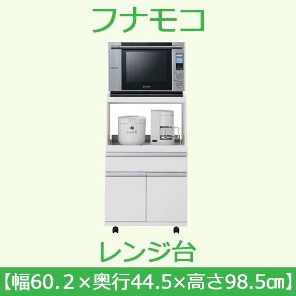 【送料無料】フナモコ レンジ台 【幅60cm】コンセント付 スーパーホワイト FRW-20 日本製