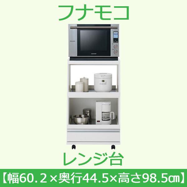 【送料無料】フナモコ レンジ台 【幅60cm】コンセント付 スーパーホワイト FRW-21  日本製