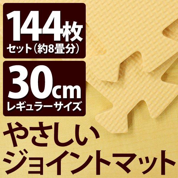 【送料無料】やさしいジョイントマット 約8畳(144枚入)本体 レギュラーサイズ(30cm×30cm) ベージュ単色 〔クッションマット 床暖房対応 赤ちゃんマット〕