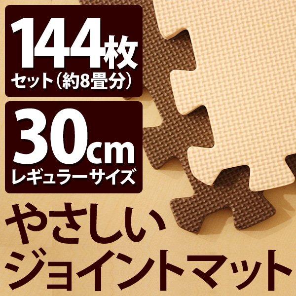 【送料無料】やさしいジョイントマット 約8畳(144枚入)本体 レギュラーサイズ(30cm×30cm) ブラウン(茶色)×ベージュ 〔クッションマット 床暖房対応 赤ちゃんマット〕