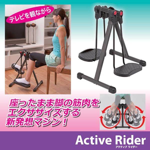 【送料無料】折りたたみフィットネスマシン/アクティブライダー(アシスト運動器具) スチール製