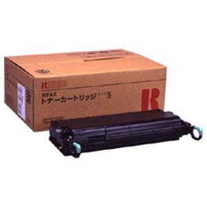 【送料無料】【純正品】 リコー(RICOH) トナーカートリッジ 型番:タイプ5 印字枚数:3000枚 単位:1個