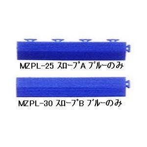 水廻りフロアー プールクッション MZP-25用 スロープセット 色 ブルー セット内容 (本体 32枚セット用) スロープA12本・スロープB12本 計24本 【日本製】 【防炎】