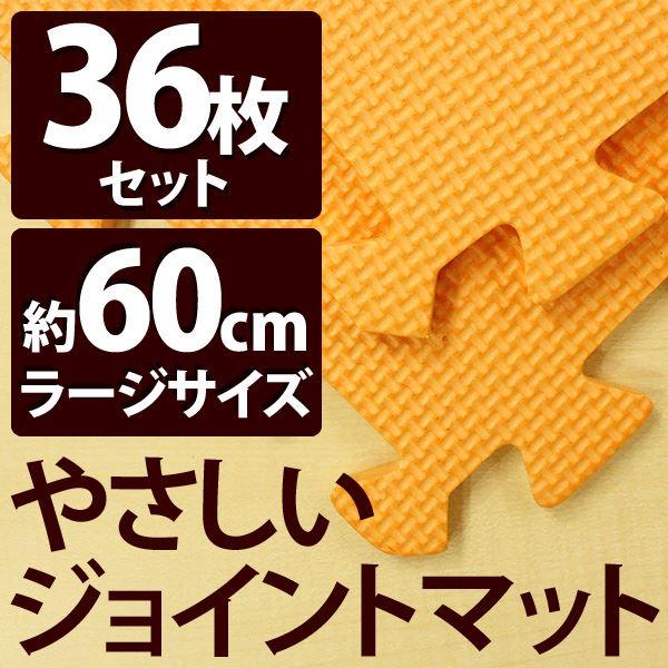 【送料無料】やさしいジョイントマット 約8畳(36枚入)本体 ラージサイズ(60cm×60cm) オレンジ単色 〔大判 クッションマット 床暖房対応 赤ちゃんマット〕