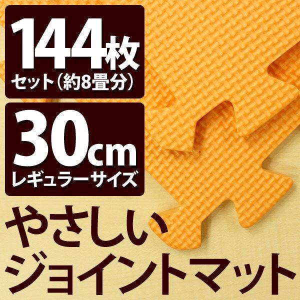 【送料無料】やさしいジョイントマット 約8畳(144枚入)本体 レギュラーサイズ(30cm×30cm) オレンジ単色 〔クッションマット 床暖房対応 赤ちゃんマット〕