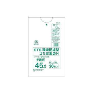 【送料無料】(業務用20セット)積水テクノ商事 STS環境配慮型ゴミ収集袋半透明45L 20枚