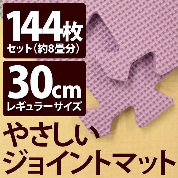 【送料無料】やさしいジョイントマット 約8畳(144枚入)本体 レギュラーサイズ(30cm×30cm) パープル(紫)単色 〔クッションマット 床暖房対応 赤ちゃんマット〕
