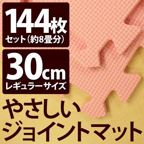 【送料無料】やさしいジョイントマット 約8畳(144枚入)本体 レギュラーサイズ(30cm×30cm) ピンク単色 〔クッションマット 床暖房対応 赤ちゃんマット〕