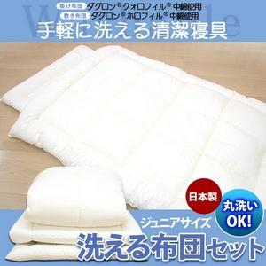【送料無料】【日本製】ダクロン(R) クォロフィル(R) アクア中綿使用 洗える布団セット ジュニアサイズ 綿100%