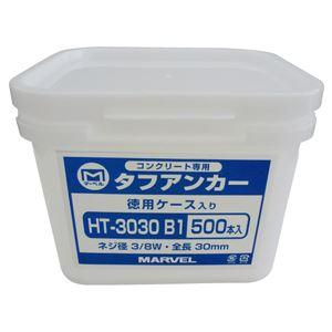 タフアンカー(HTタイプ)お徳用セット 【500本セット】 マーベル HT-3030B1