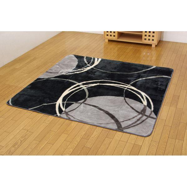 【送料無料】洗える 防炎 アクリル ラグカーペット 『WSセルク』 ブラック 200×250cm(洗濯機丸洗い可能)