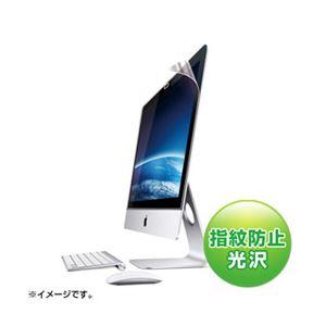 iMac21.5型ワイド用ブルーライトカット液晶保護フィルム 【送料無料】サンワサプライ LCD-IM215BC