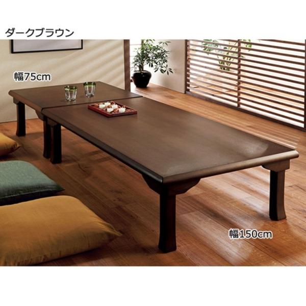 【送料無料】簡単折りたたみ座卓/ローテーブル 【3: 幅150cm】木製 ダークブラウン