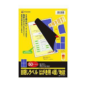 【送料無料】ヒサゴ 目隠しラベル(A4) 4面