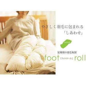 【送料無料】足専用の羽毛布団 フットロール アイボリー